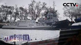 [中国新闻] 国际海洋法法庭要求俄罗斯释放乌克兰军舰及水兵   CCTV中文国际