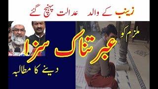 Pakistan News LIVE Today | Zainab's Parents Media Talk | Latest Today |