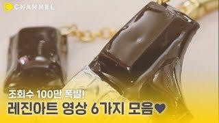 [DIY] 💥조회수 100만 폭발💥 레진 아트 영상 6가지 모음.zip   씨채널 코리아