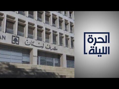 لبنان.. الأزمة الاقتصادية تتفاقم والحلول مفقودة  - 01:58-2020 / 1 / 26