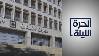 لبنان.. الأزمة الاقتصادية تتفاقم والحلول مفقودة