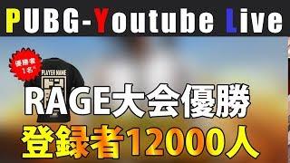 【】のっちんさん ゆうなさん さとちんさん :PUBG RAGE大会 TGS大会 優勝【KOUMAI】 thumbnail