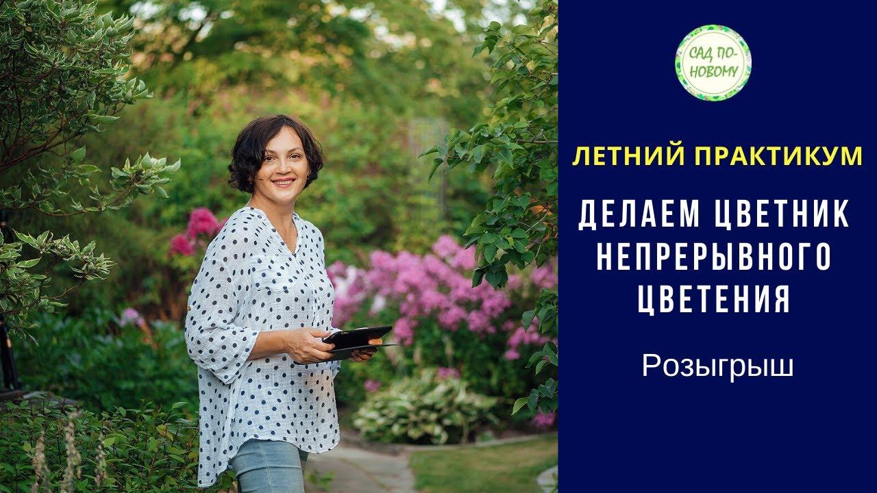 Прямой эфир от 12.06.20 Летний практикум по цветникам