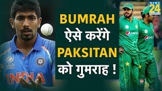 #INDvsPAK: Bumrah के सामने पाकिस्तान के बल्लेबाज़ भरेंगे पानी, ये कहती है रिकॉर्ड्स की कहानी