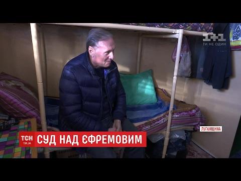 """Тюремний """"пентхауз"""" Єфремова: екс-соратник Януковича показав життя за ґратами"""