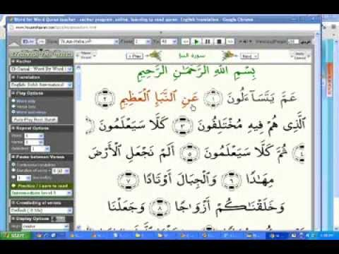 Learn how to read the Quran word by word