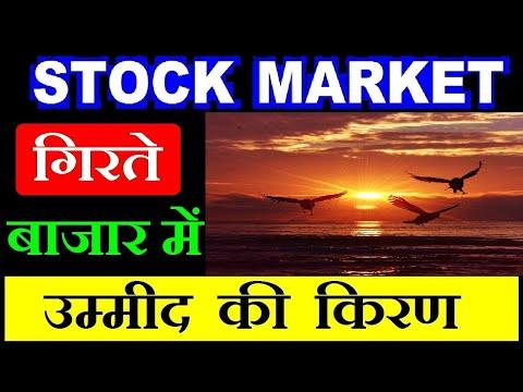 गिरते बाजार में अच्छी खबर | STOCK MARKET TODAYS LATEST NEWS By Smkc