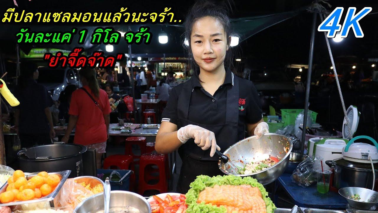 ยำจี๊ดจ๊าด ตลาดโต้รุ่ง หน้าศาล ชลบุรี มีปลาแซลม่อนแล้วนะจร้า วันละ 1 กิโลจร้า 4K