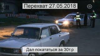 Перехват 27.05.2018 Дал покататься за 30т.р