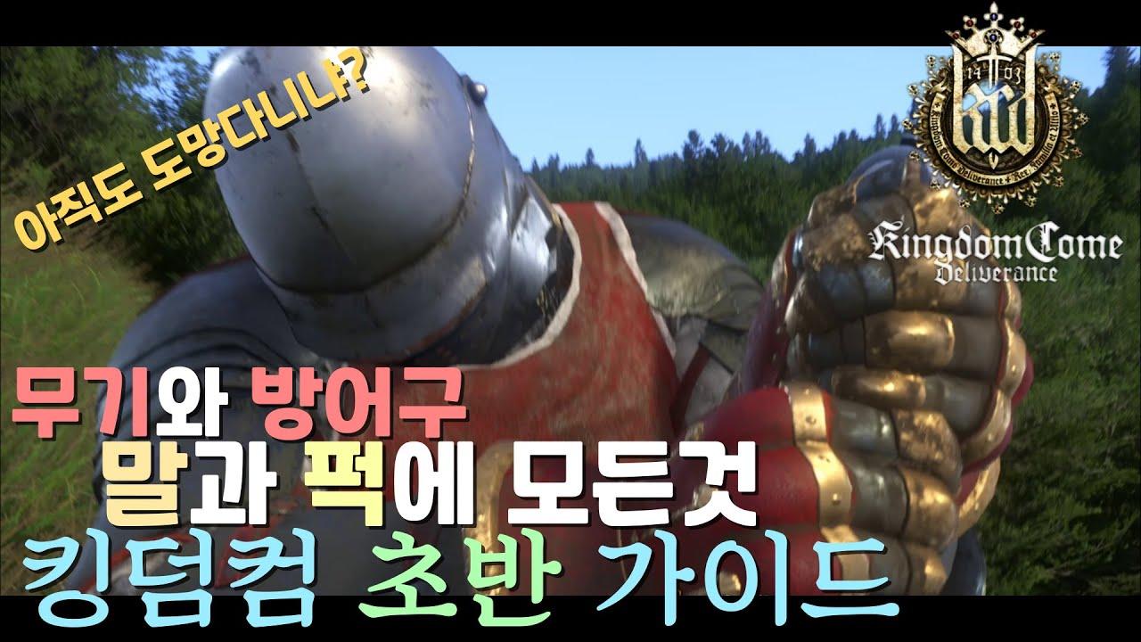 킹덤컴 숨겨진보물 무기 방어구 말 스킬 초반 가이드 (로얄 ...