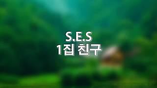 SES (에스이에스) 1집 친구 ver.모창능력자 To.바다