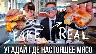 УГАДАЙ БУРГЕР С НАСТОЯЩИМ МЯСОМ!  // Кейси Найстат