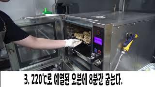 치킨퐁 고추빠삭