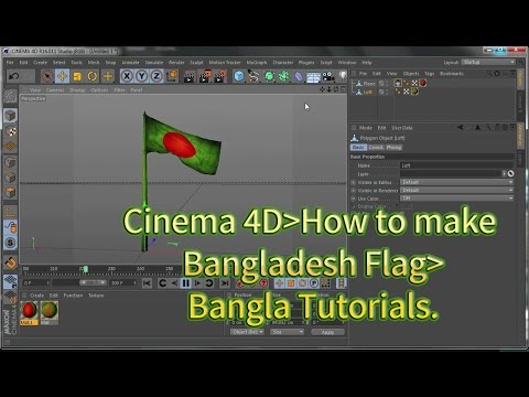 Cinema 4D Bangla । How to make Bangladesh Flag