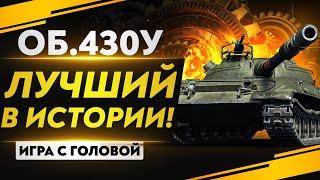 """ЛУЧШИЙ СТ-10 В ИСТОРИИ! Объект 430У - """"Игра с Головой"""""""