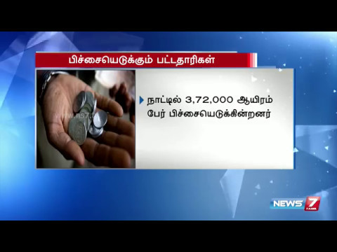 3000 Graduates beg due to unemployment in India   News7 Tamil   YouTube 360p
