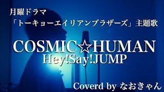 ダイログのなおきゃんです! Hey!Say!JUMPさんの新曲を耳コピでカバーさ...