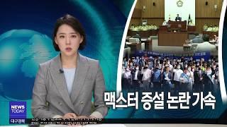 [대구MBC뉴스] 맥스터 증설 논란 가속