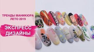 Летний маникюр 2019/ Экспресс дизайн ногтей