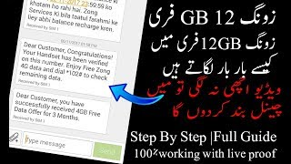 How To Activate zong 12Gb Free internet (*How to use free internet On Zong*) Step By Step Full Guide