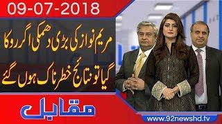 Muqabil   PMLN can
