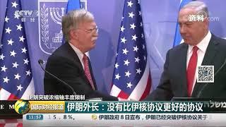 [国际财经报道]伊朗突破浓缩铀丰度限制 伊朗外长:没有比伊核协议更好的协议| CCTV财经