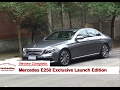 Novo Classe E250 Exclusive Launch Edition 2017 - REVIEW COMPLETO