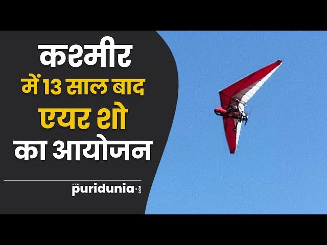 कश्मीर में 13 साल बाद एयर शो का आयोजन