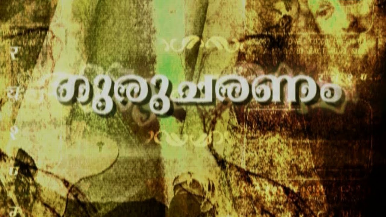 Download Gurucharanam Epi:440- Aiswaryam