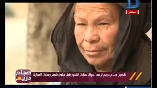 كاميرا صباح دريم ترصد أحوال سكان القبور قبل حلول شهر رمضان الكريم