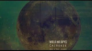 كايروكي - والله ما عايز | Cairokee - Wallah Ma Aayez