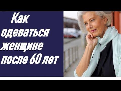 Как одеваться женщине после 60 лет - YouTube