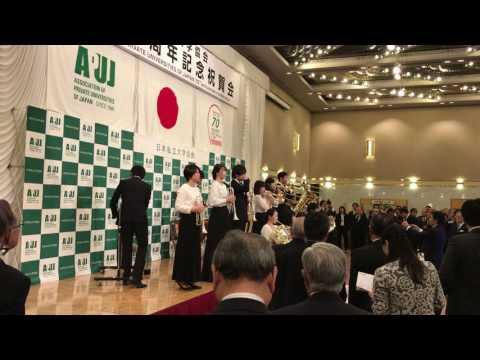 12月1日「日本私立大学協会創立70周年記念式典」が開催される
