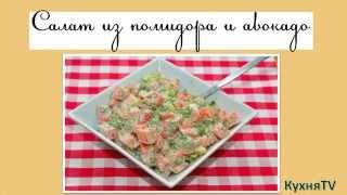Кулинарный рецепт Салата из помидора и авокадо.Пошаговый видео рецепт.