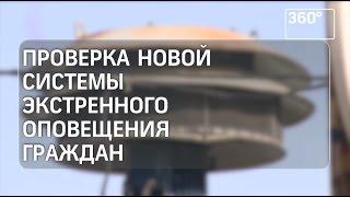 Новую систему оповещения населения протестировали в Подмосковье