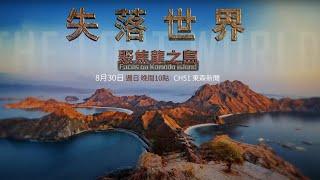 失落世界【聚焦龍之島】8/30周日晚間10點 鎖定東森新聞CH51《聚焦全世界》 舒夢蘭The Lost World-Focus on Komodo Island