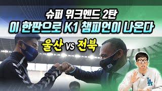 [K리그 프리뷰]슈퍼 위크엔드 2탄-이 한판으로 K1 챔피언이 나온다 '울산 VS 전북'