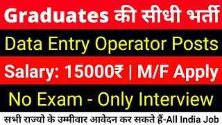 #04 Data Entry Operator की सीधी भर्ती- No Exam | Back Office Job - Private Jobs