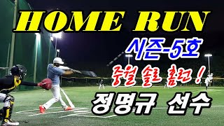 """""""시즌-5호"""" 홈런타자 - 정명규 선…"""