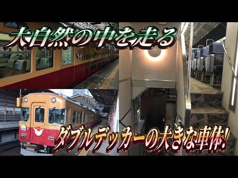 【大自然を走るダブルデッカー!】富山地鉄の特急立山号に乗ってきた