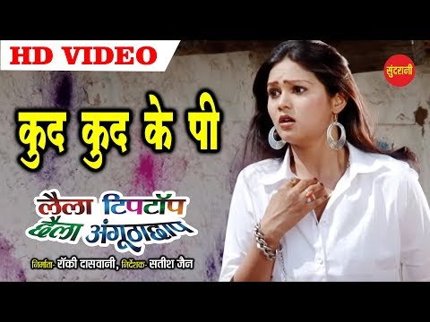 Kud Kud Ke Pee - कुद कुद के पी || Laila Tip Top Chhaila Angutha Chhap || HD Video Song