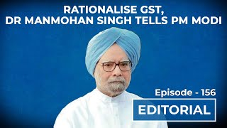 Editorial with Sujit Nair: Rationalise GST, Dr Manmohan Singh tells PM Modi