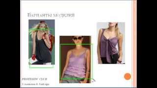 Уроки шитья для новичков. Выбор модели женского топа