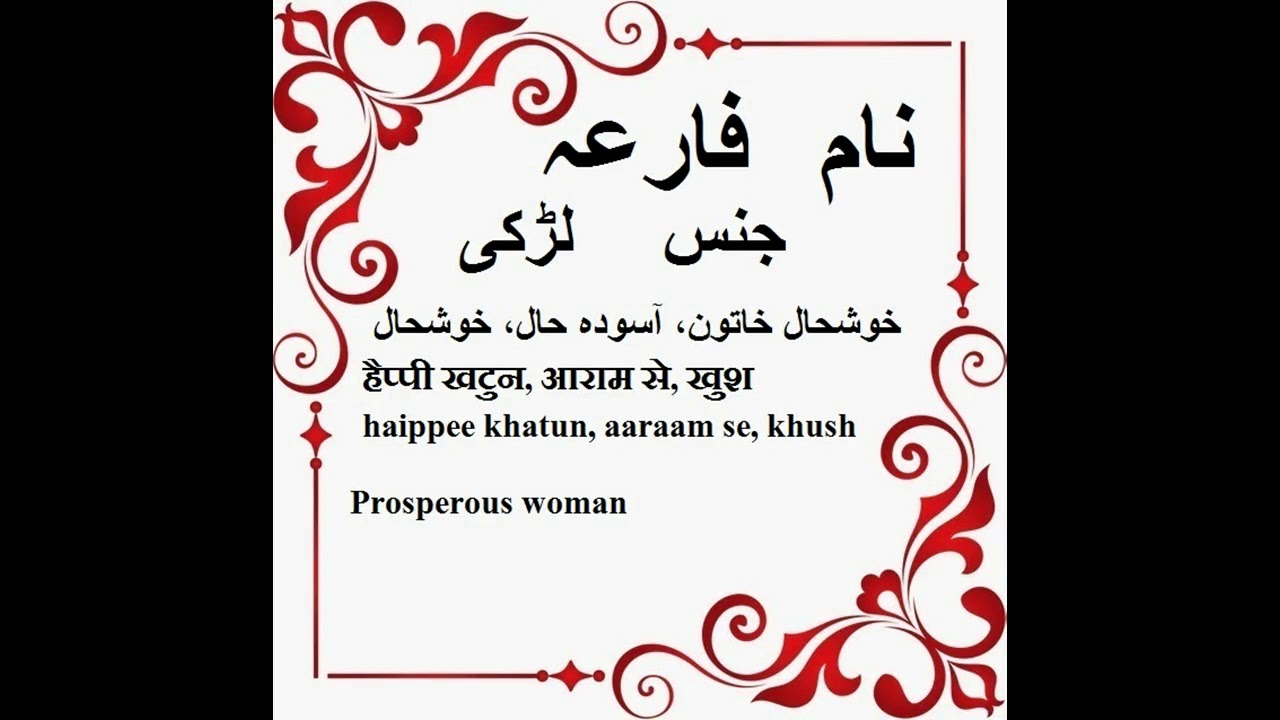 Faria Name Meaning in Urdu - Islamic baby names - YouTube