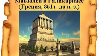 Презентация к уроку истории  '7 чудес света древнего мира' 1