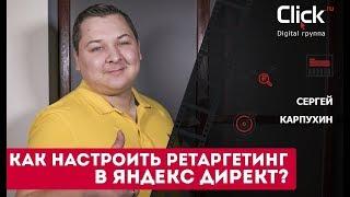 видео Похожие аудитории в Яндекс Директ