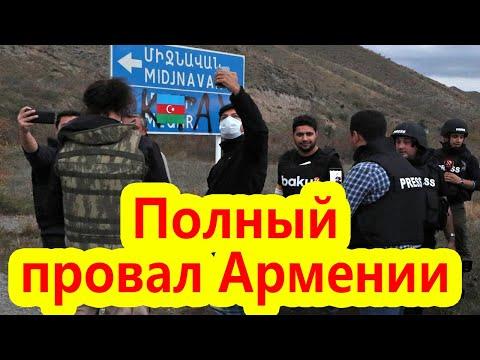 Сражения в Карабахе – полный провал Армении