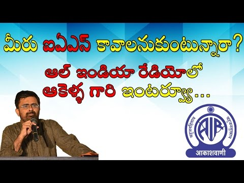 AKELLA RAGHAVENDRA All INDIA RADIO INTERVIEW BY RAJABABU || HOW TO PREPARE IAS