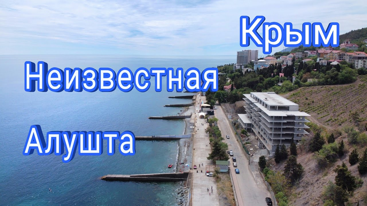 Крым. Алушта. Неизвестная набережная, отели, пляж, море.