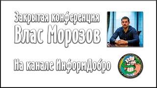 Конференция с Власом Морозовым, на канале ИнформДобро